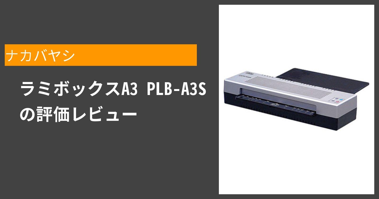 ラミボックスA3 PLB-A3Sを徹底評価