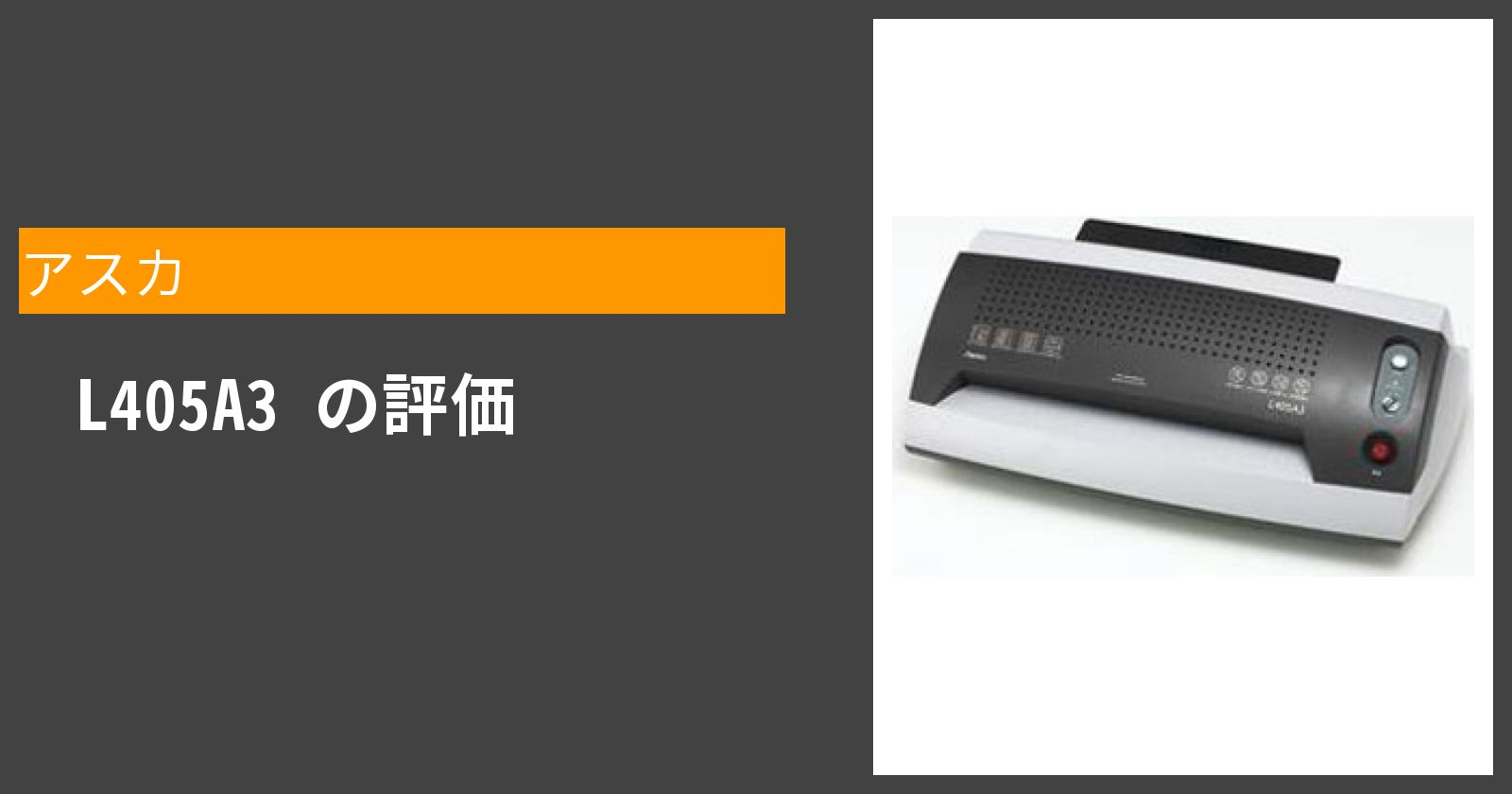 L405A3を徹底評価