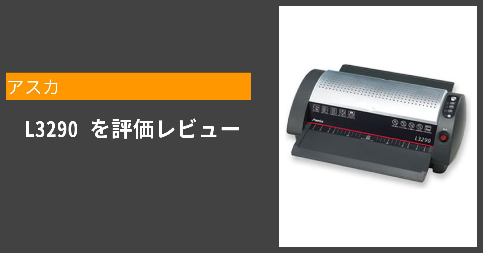 L3290を徹底評価