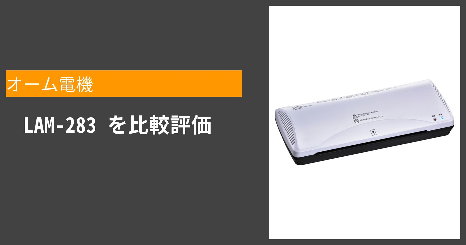 LAM-283を徹底評価