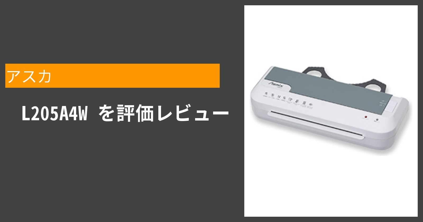 L205A4Wを徹底評価