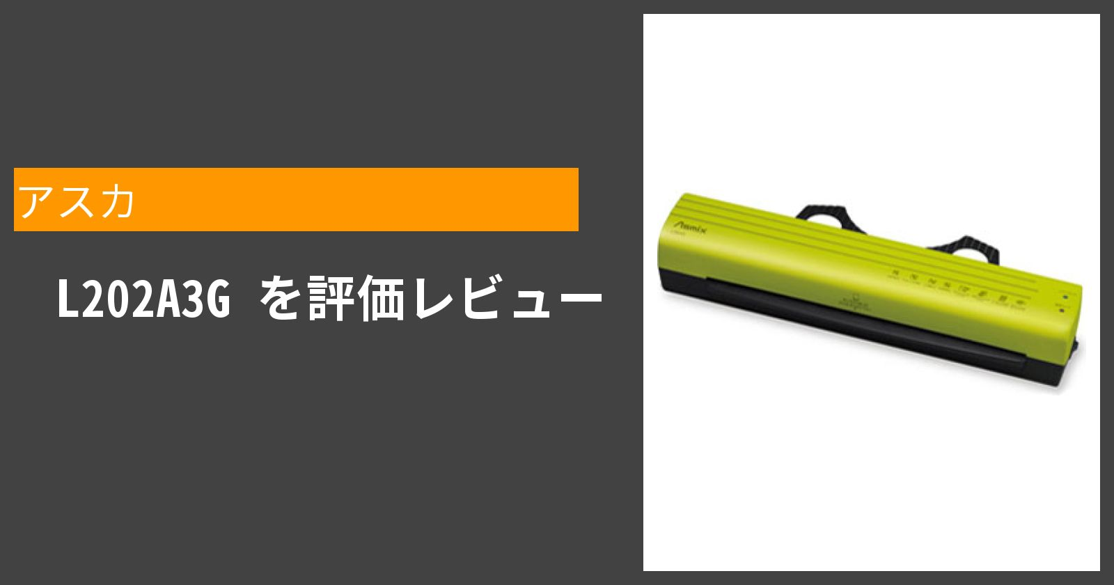 L202A3Gを徹底評価