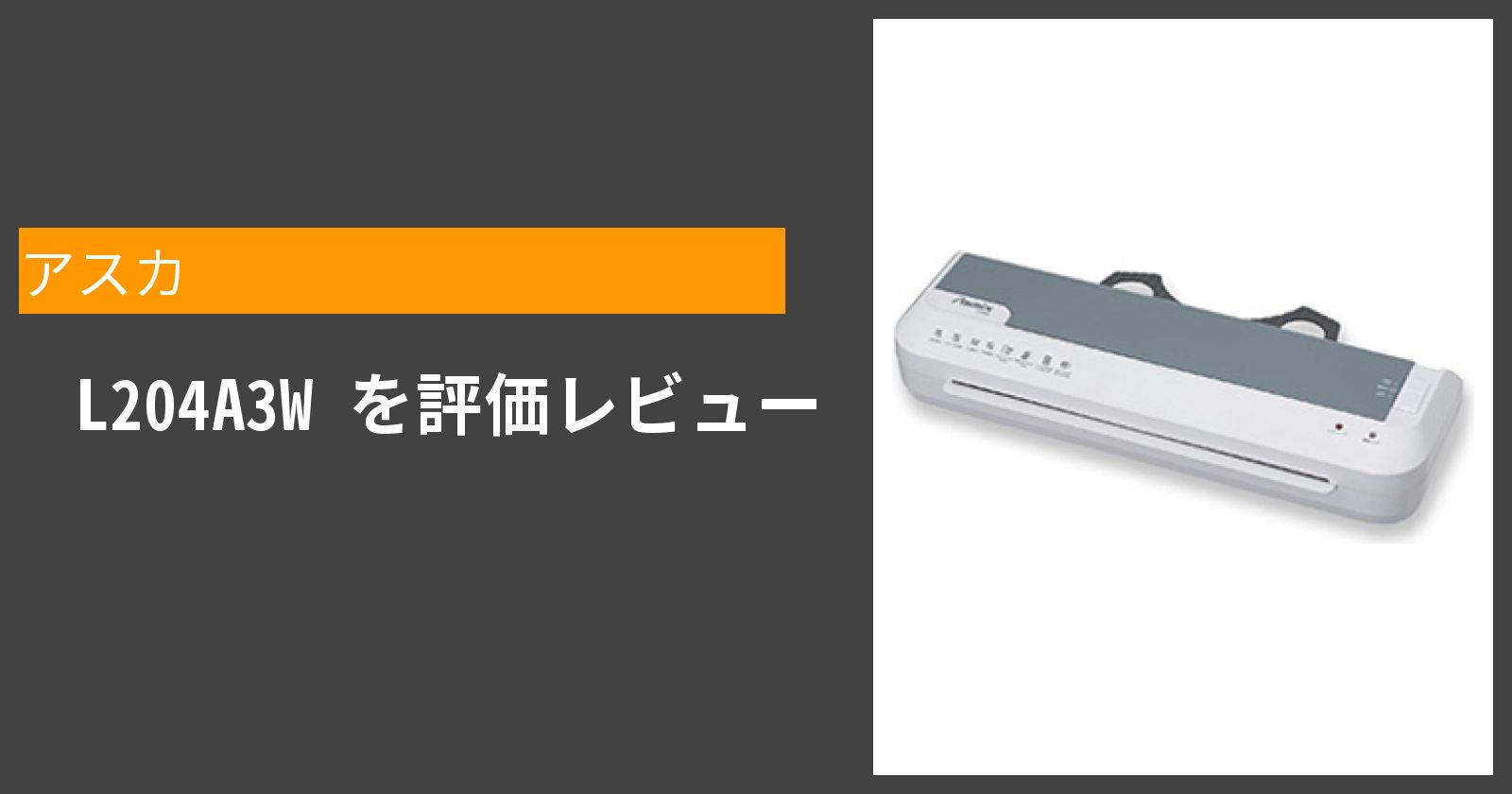 L204A3Wを徹底評価