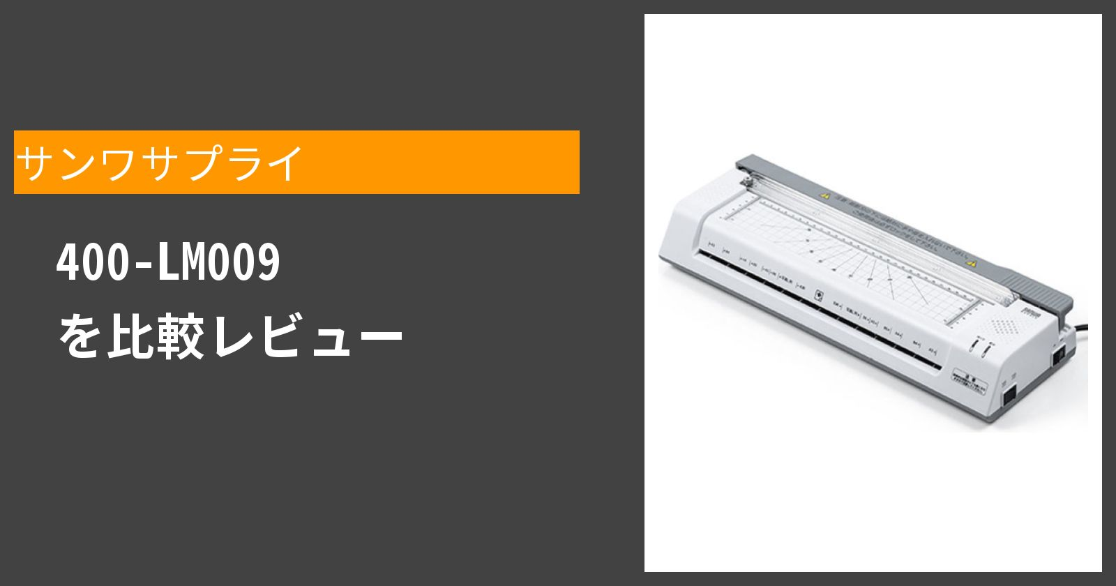 400-LM009を徹底評価