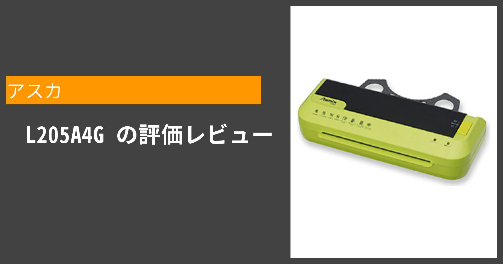 L205A4Gを徹底評価