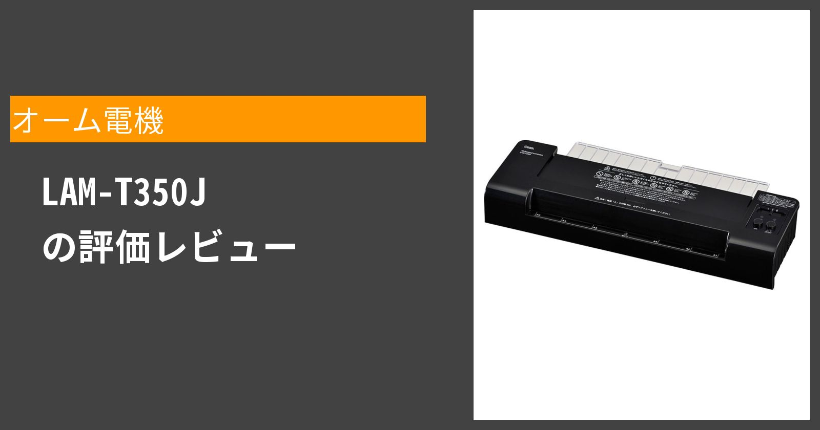 LAM-T350Jを徹底評価