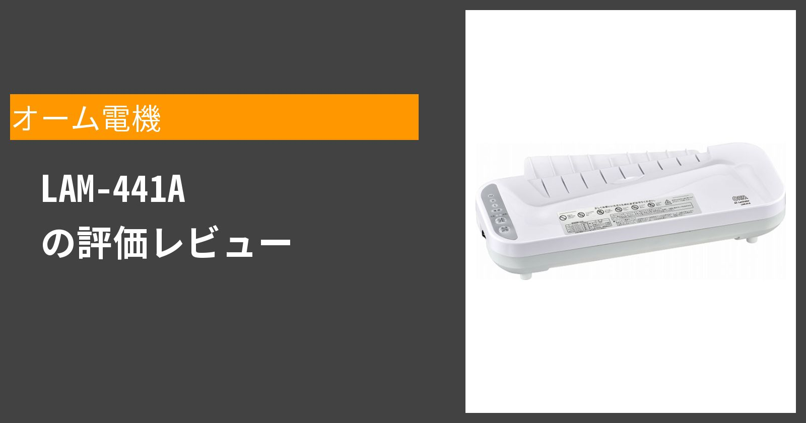 LAM-441Aを徹底評価