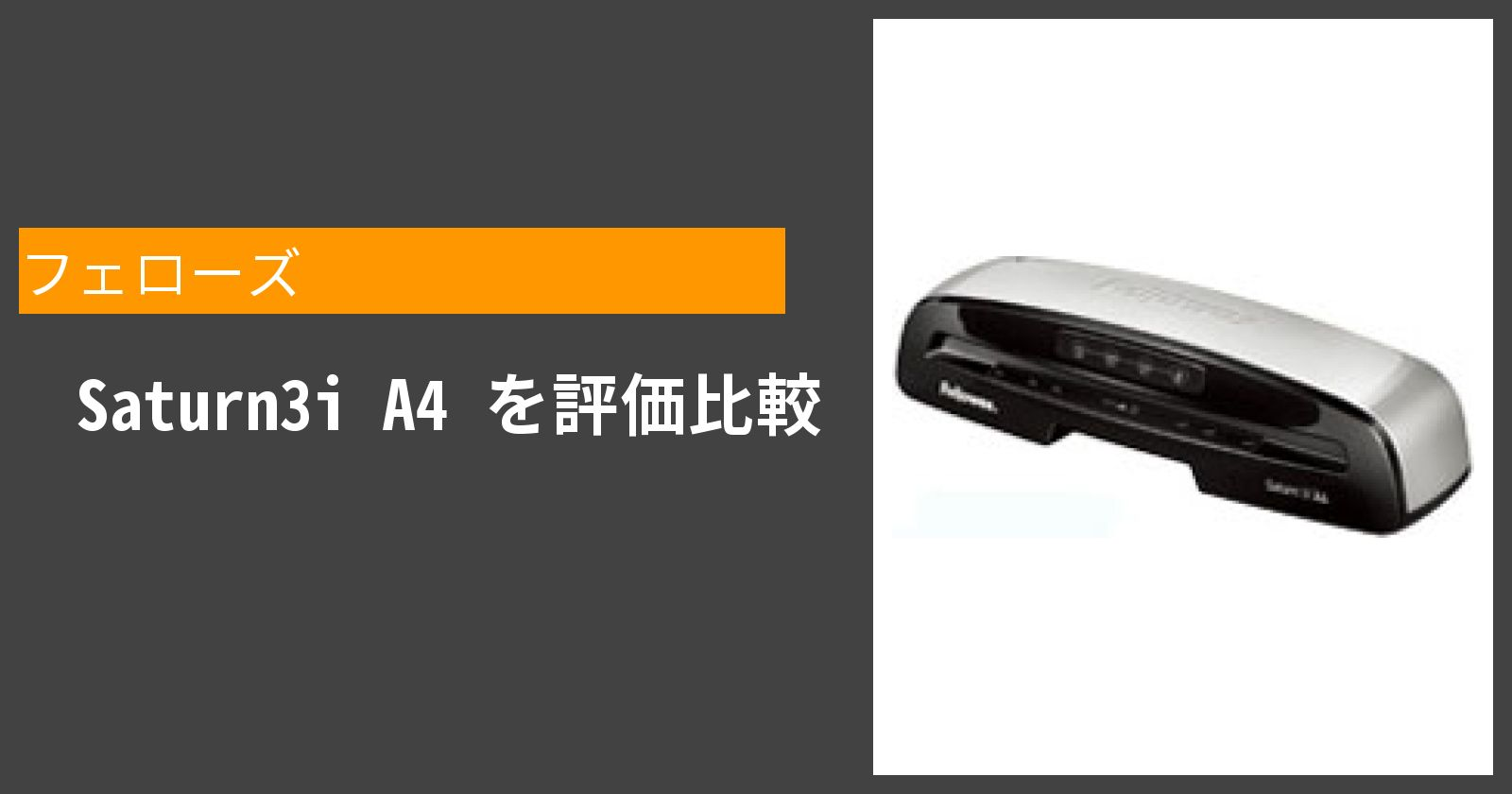 Saturn3i A4を徹底評価