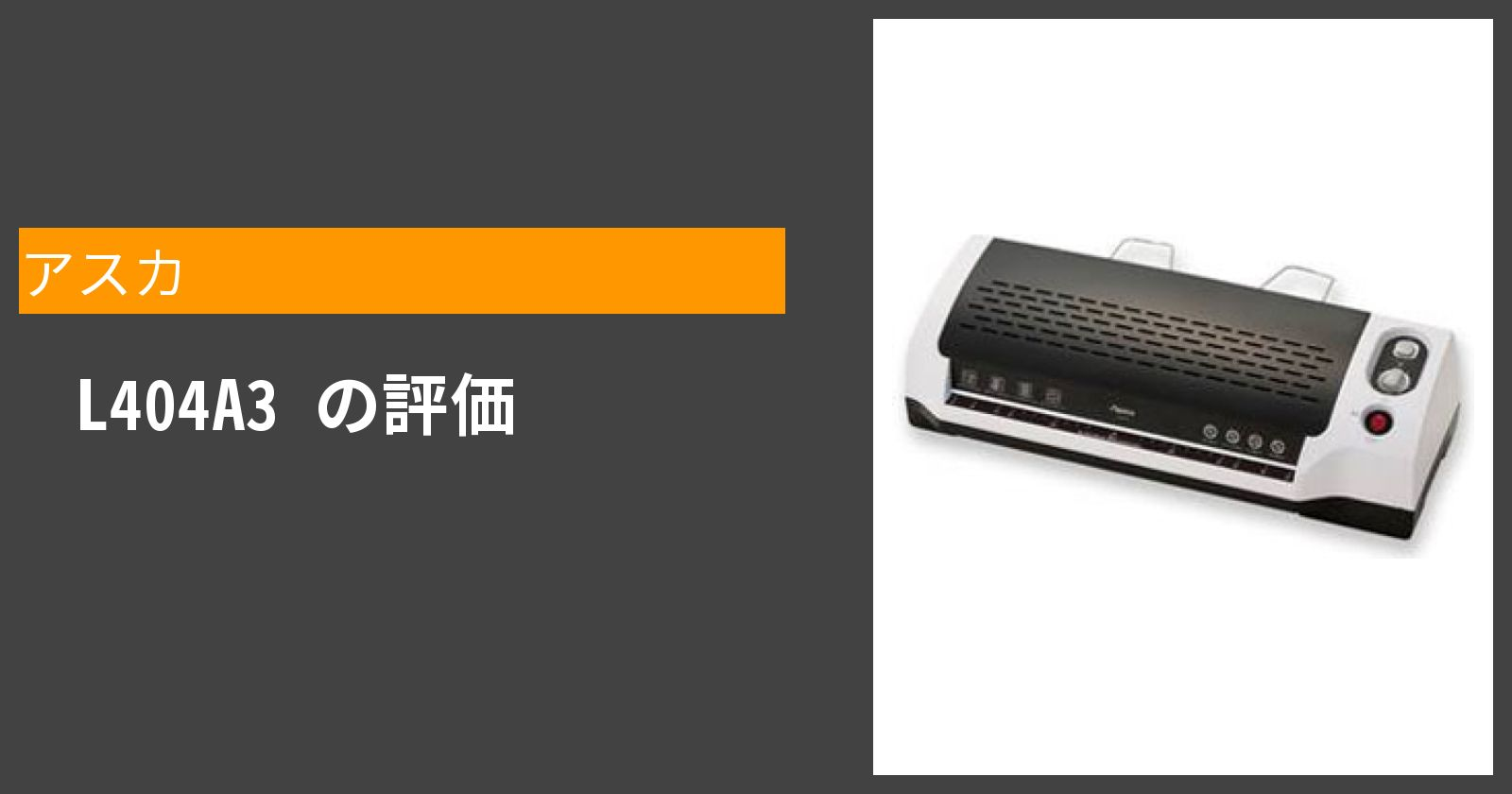L404A3を徹底評価