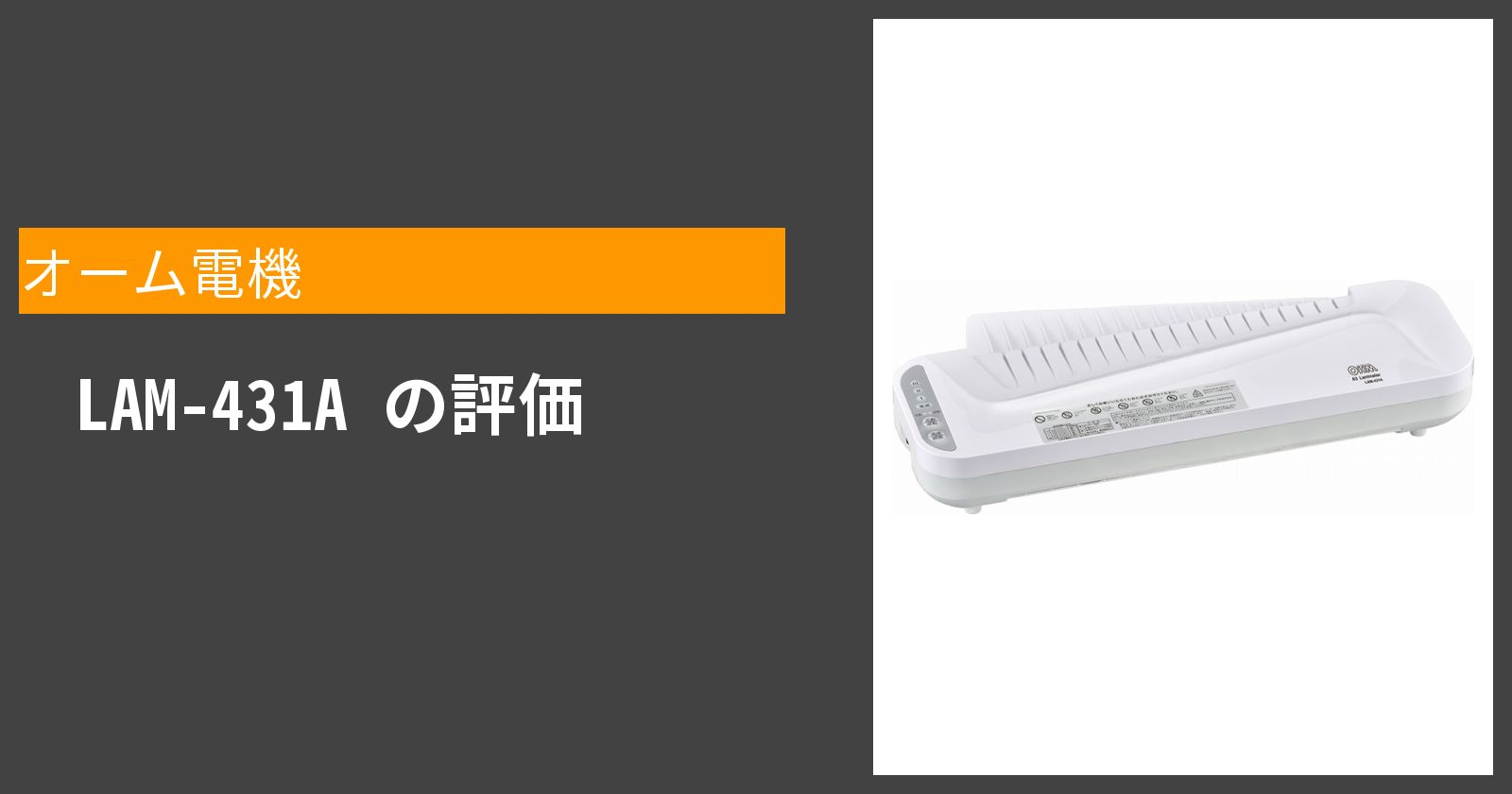 LAM-431Aを徹底評価
