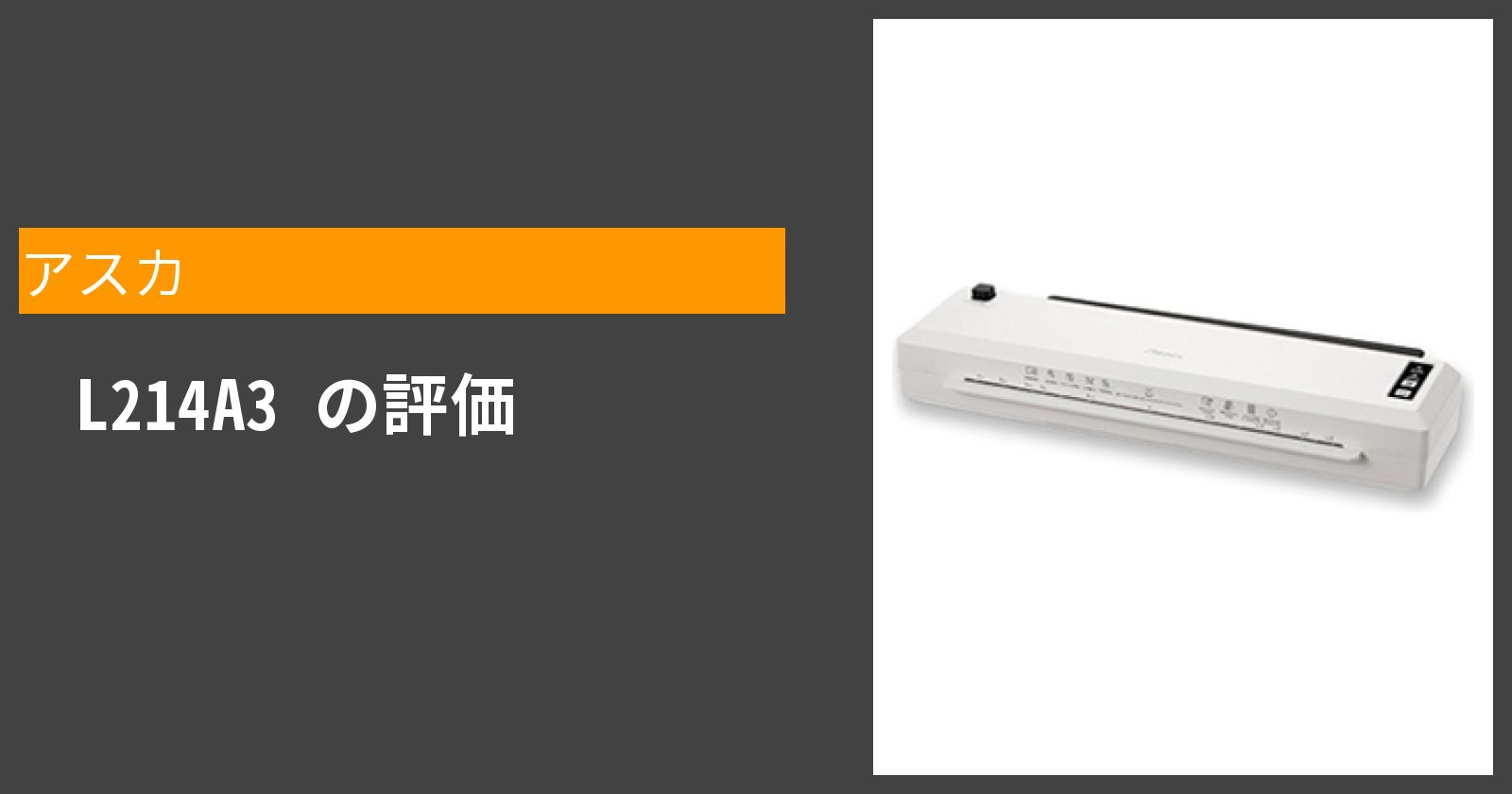L214A3を徹底評価