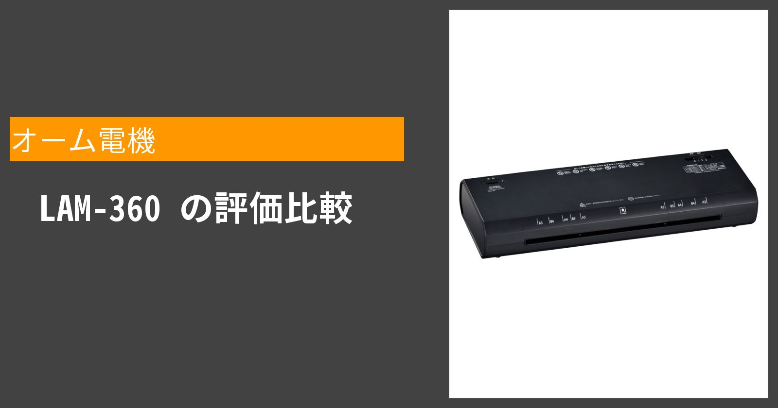 LAM-360を徹底評価