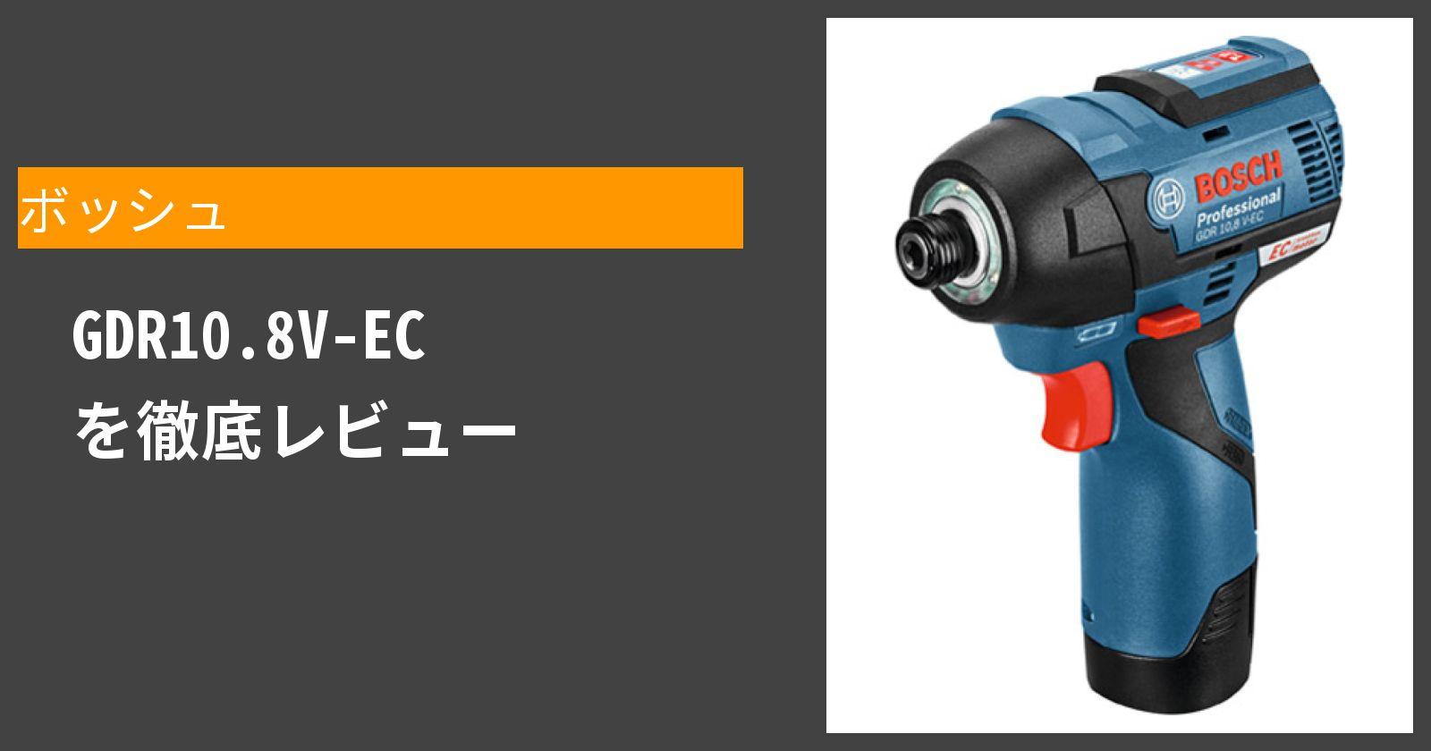GDR10.8V-ECを徹底評価