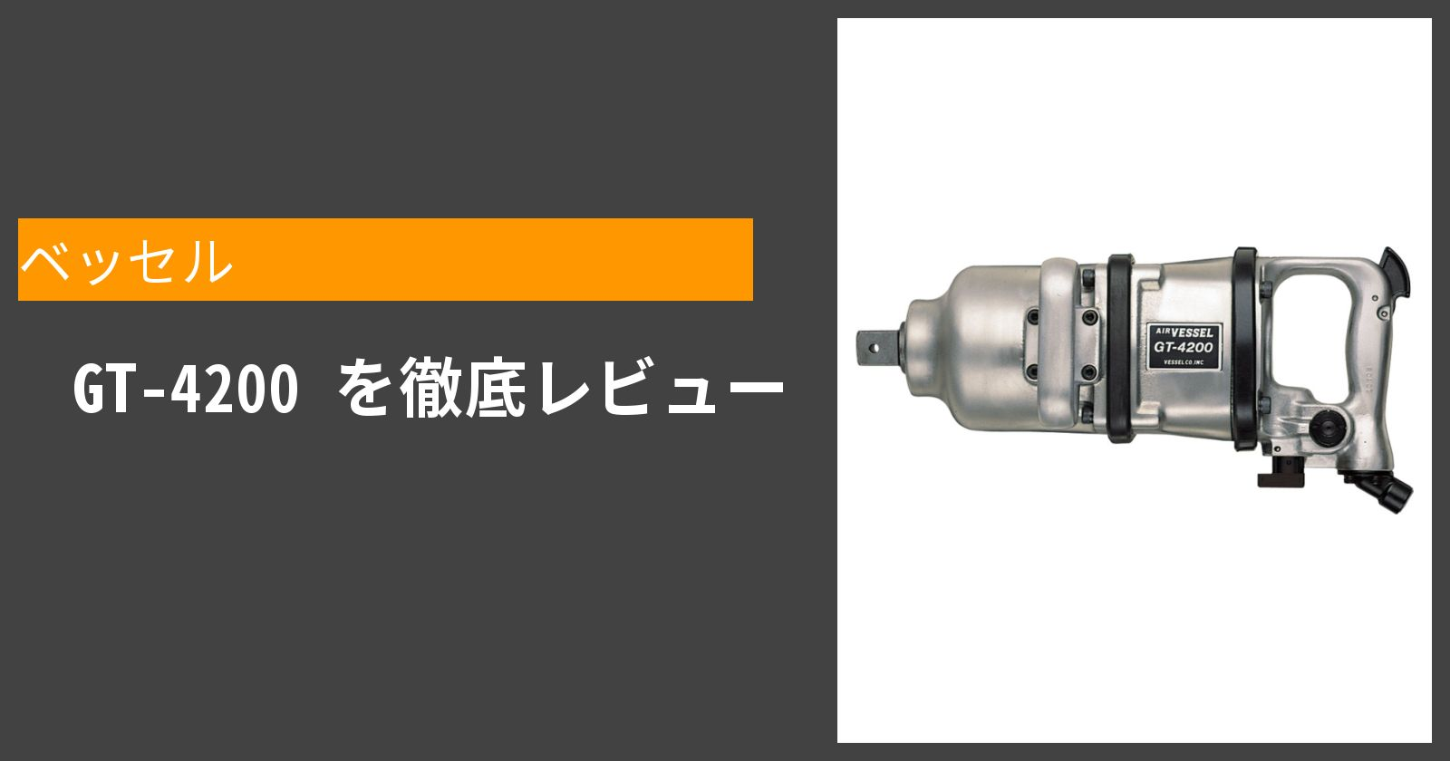 GT-4200を徹底評価