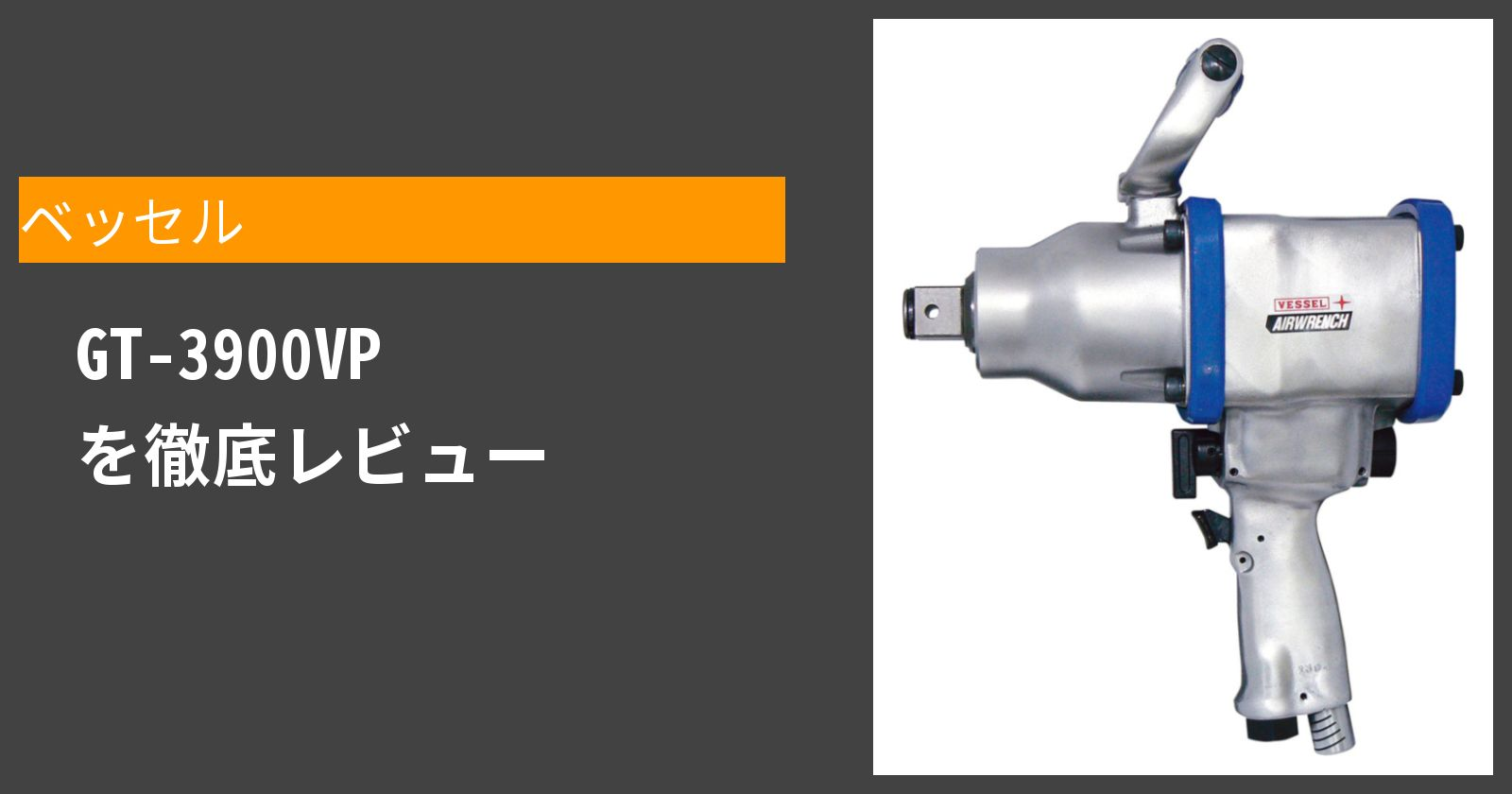 GT-3900VPを徹底評価