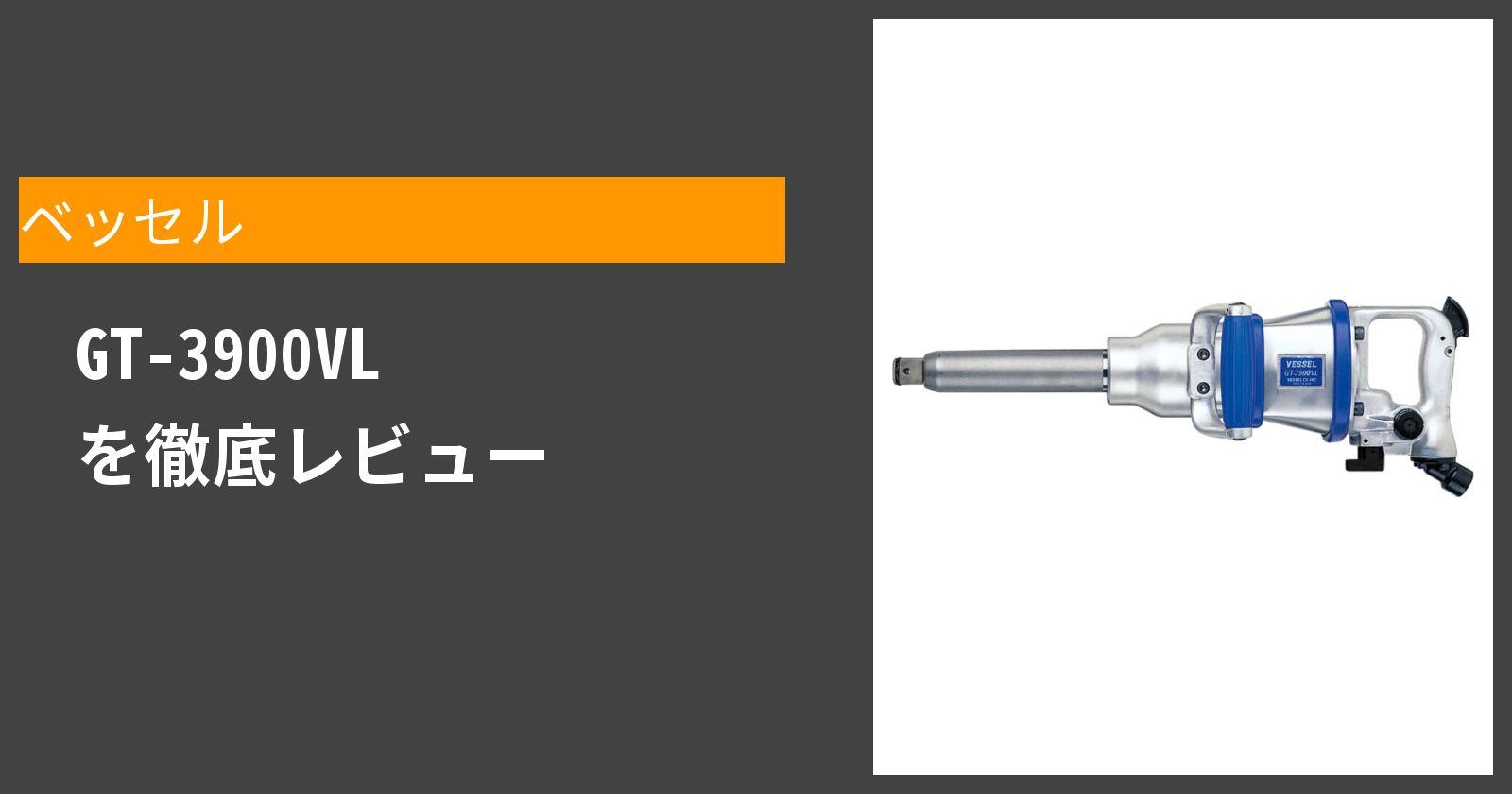 GT-3900VLを徹底評価