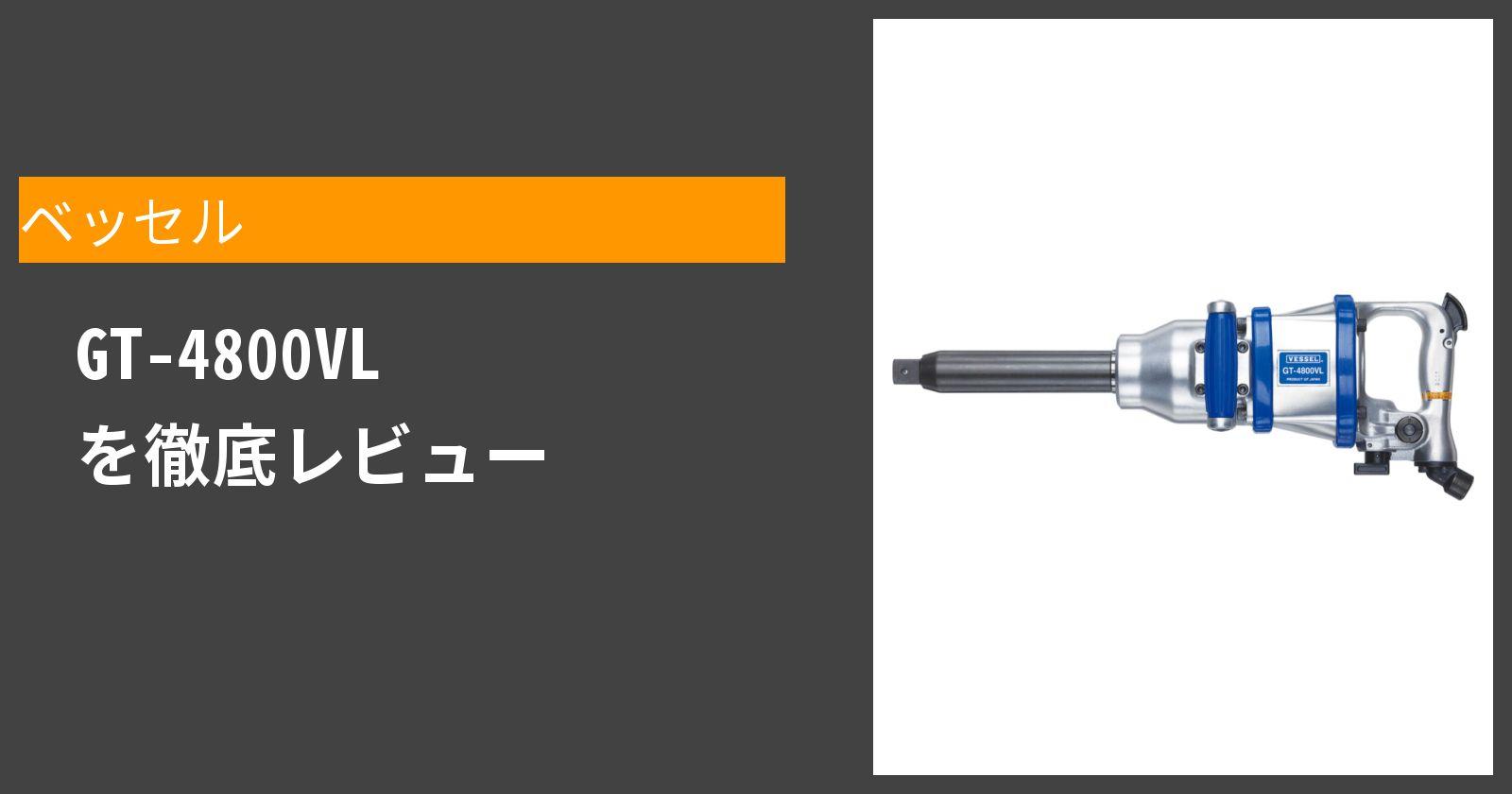 GT-4800VLを徹底評価