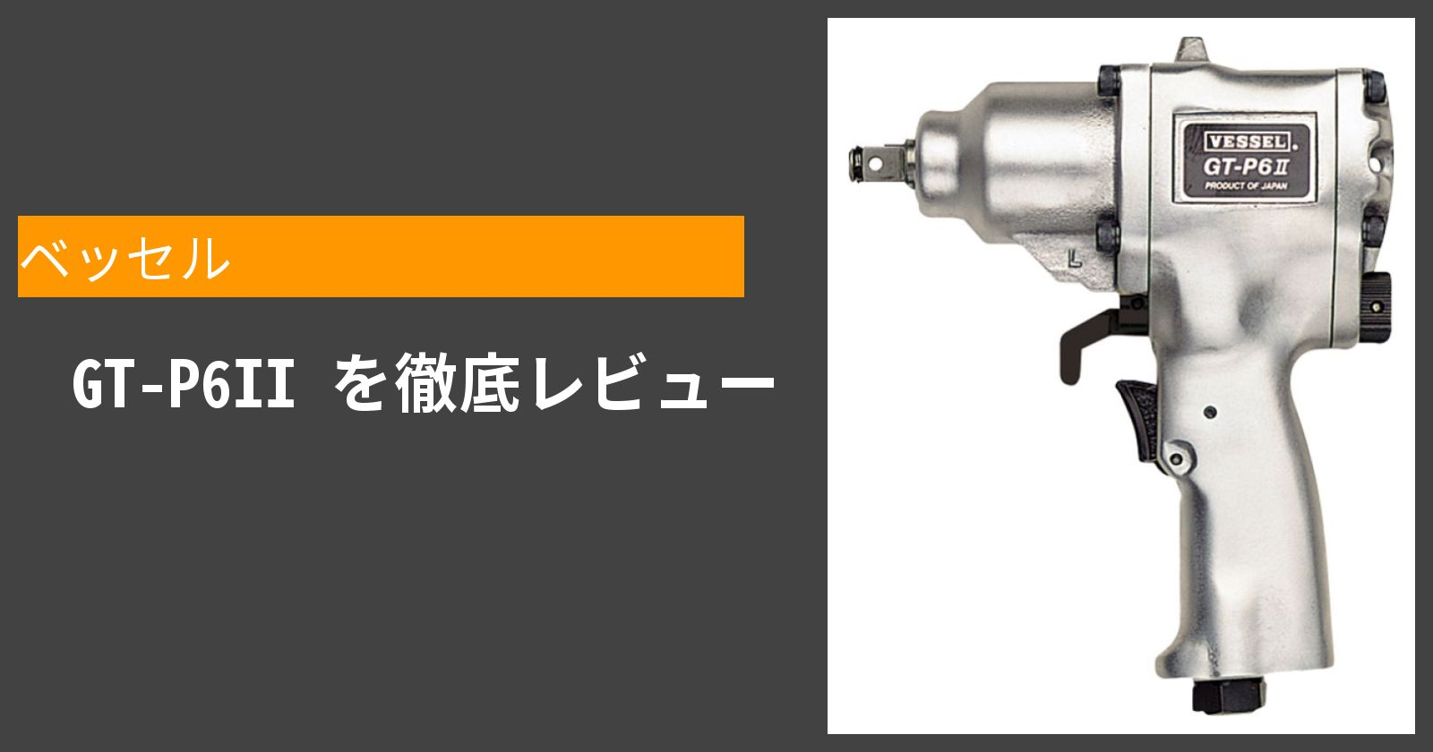 GT-P6IIを徹底評価