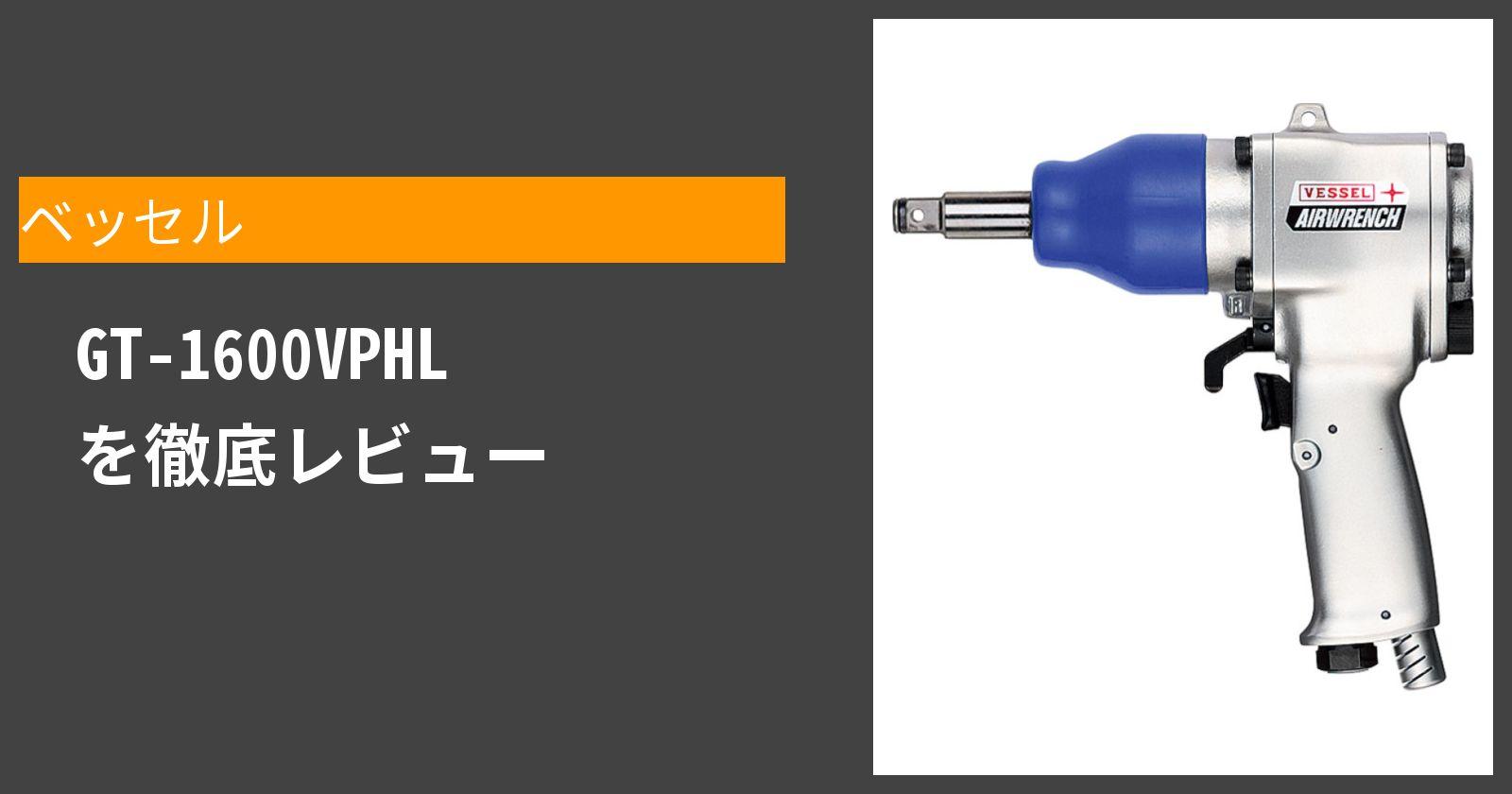 GT-1600VPHLを徹底評価