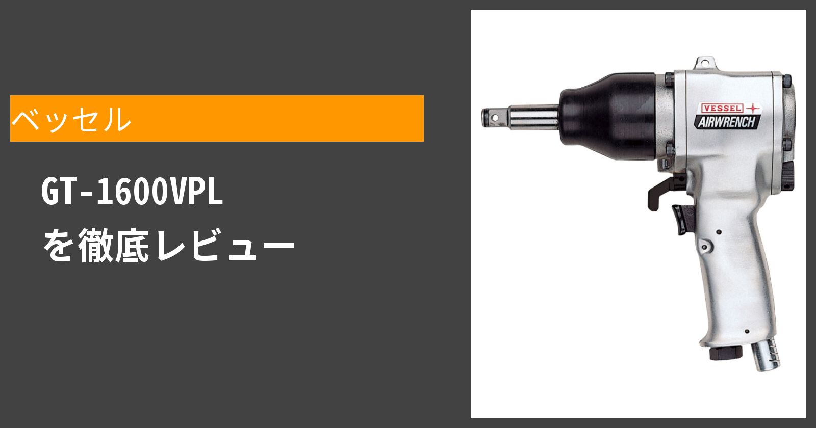GT-1600VPLを徹底評価