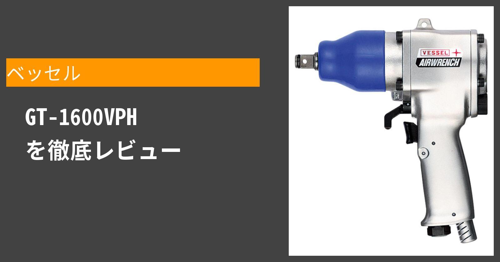 GT-1600VPHを徹底評価