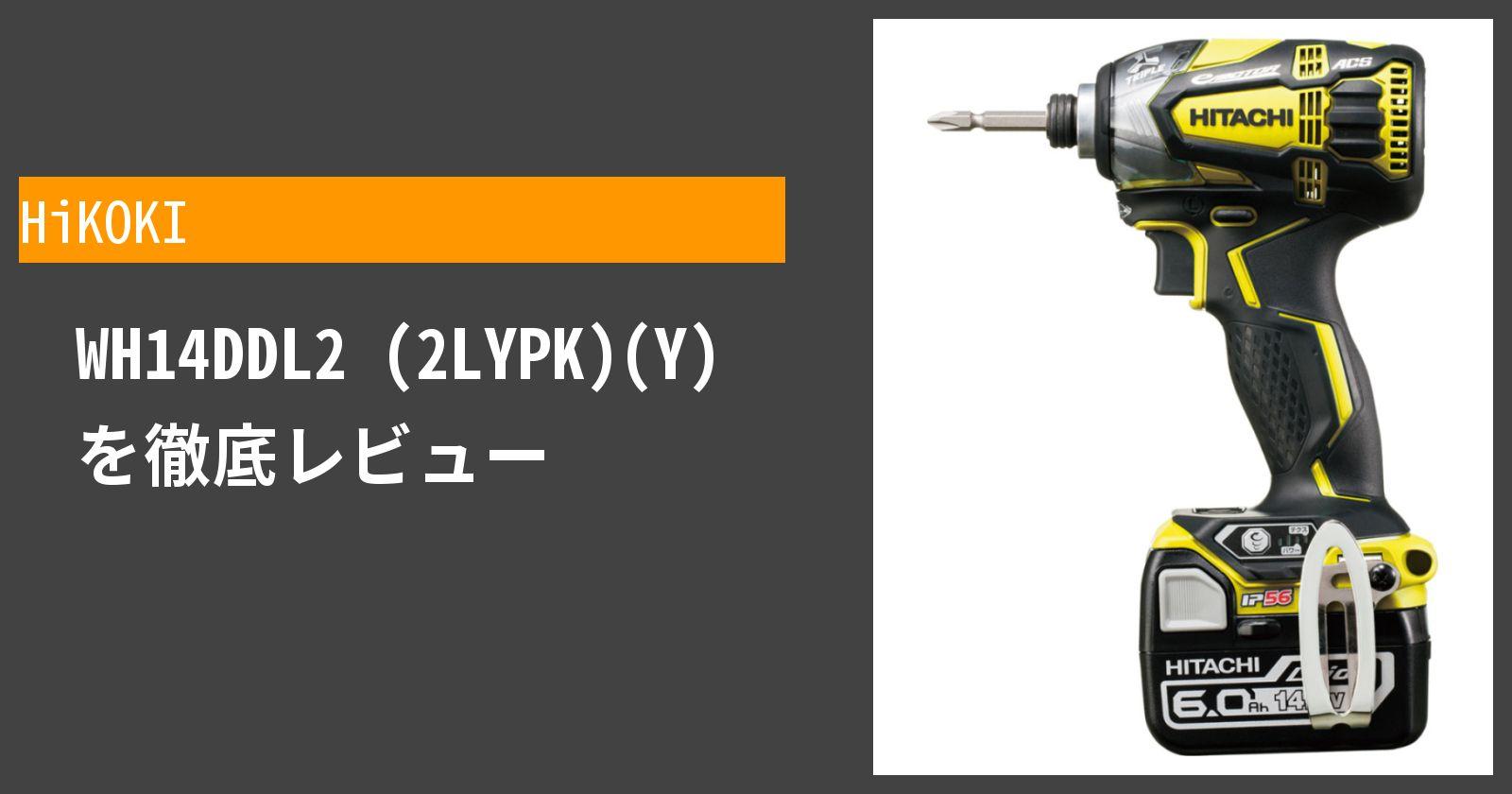 WH14DDL2 (2LYPK)(Y)を徹底評価