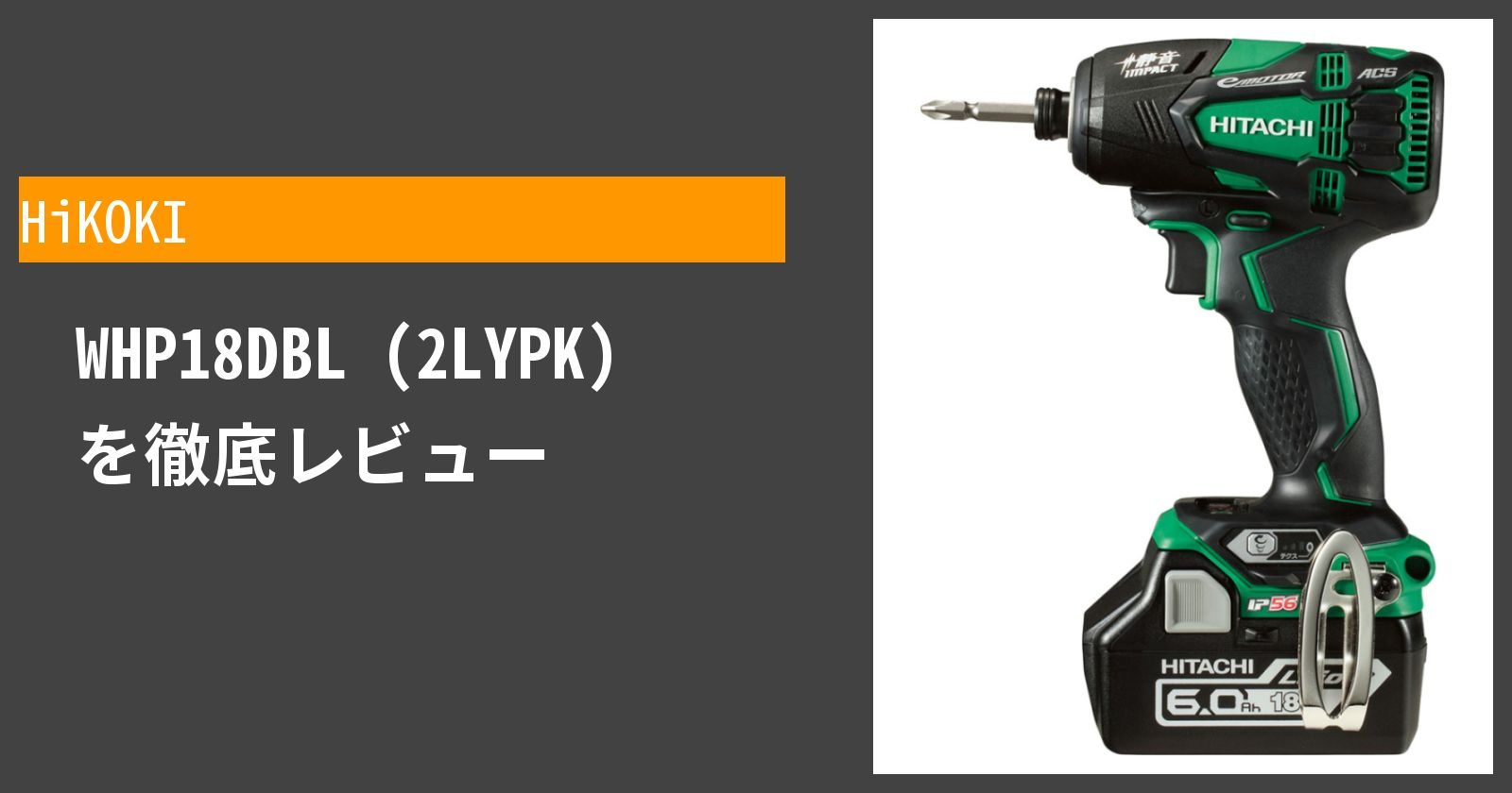 WHP18DBL (2LYPK)を徹底評価