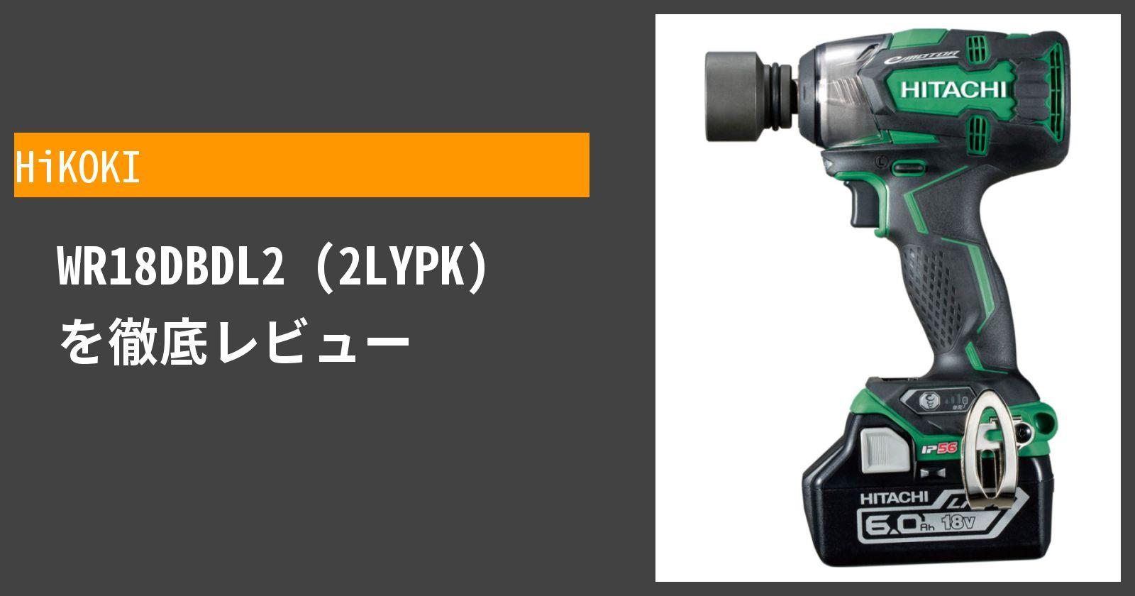WR18DBDL2 (2LYPK)を徹底評価