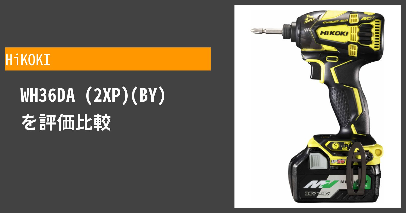 WH36DA (2XP)(BY)を徹底評価