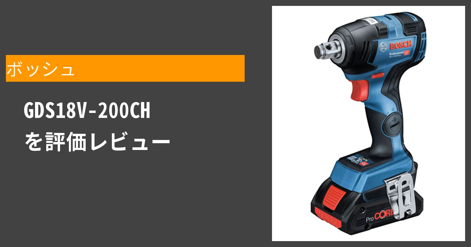 GDS18V-200CHを徹底評価