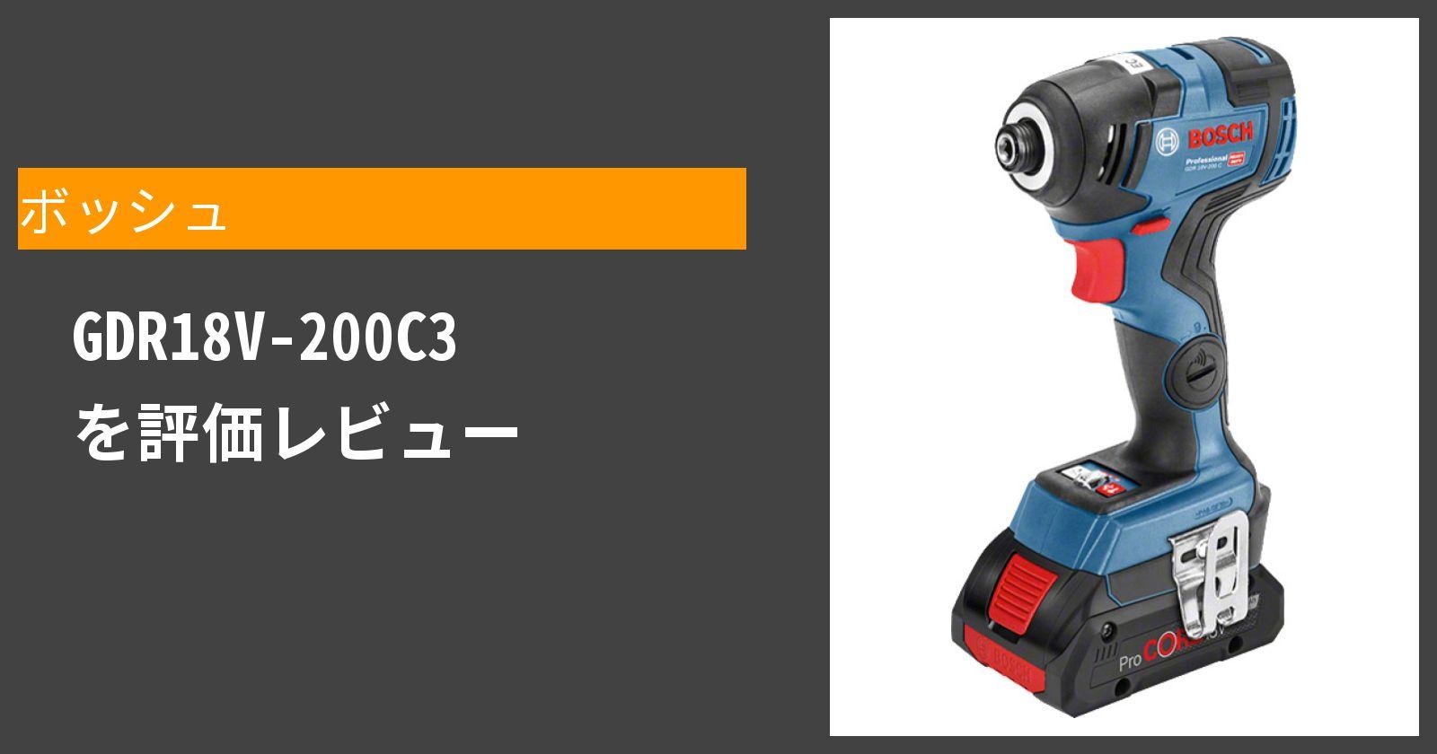 GDR18V-200C3を徹底評価
