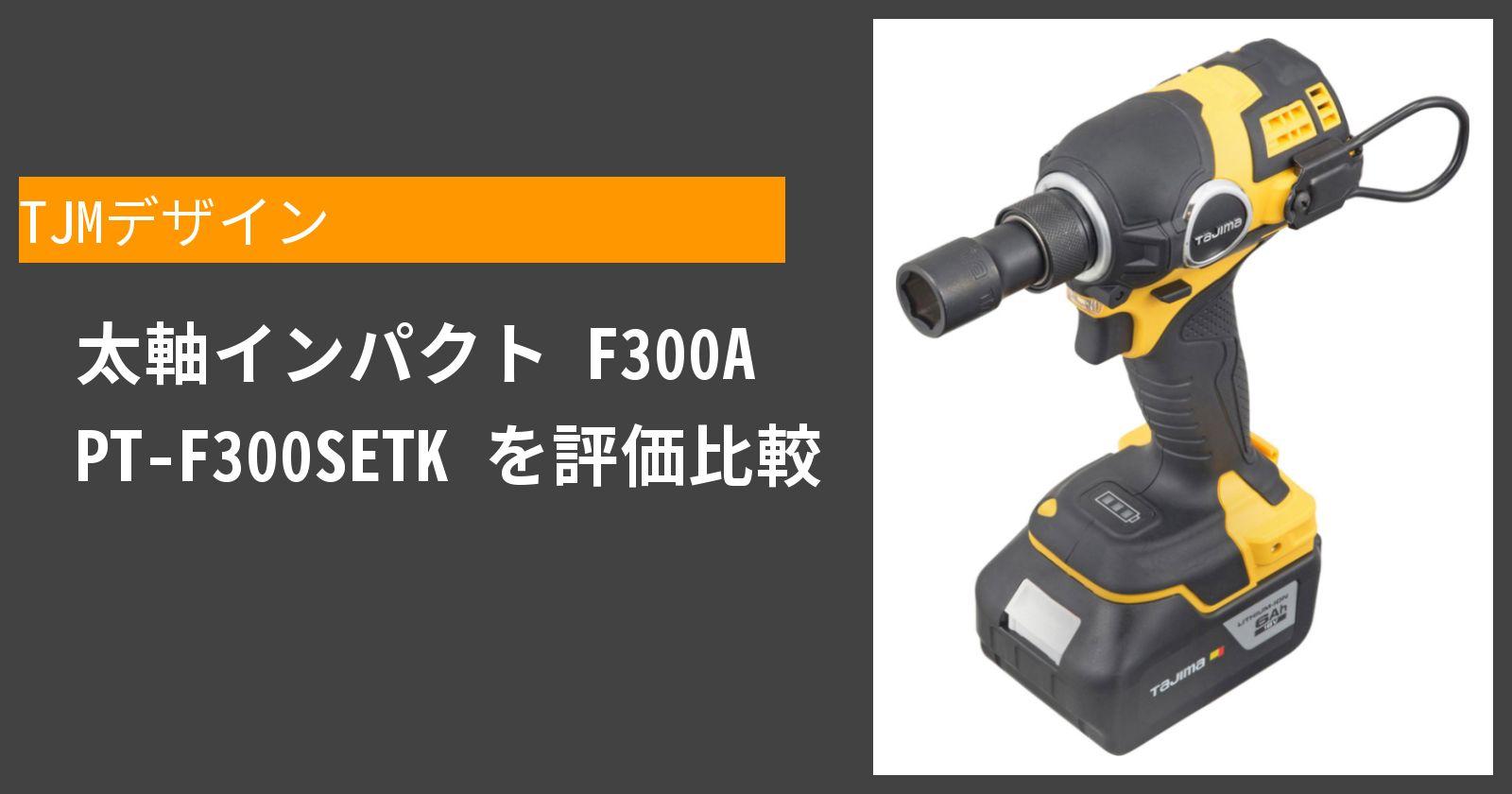 太軸インパクト F300A PT-F300SETKを徹底評価