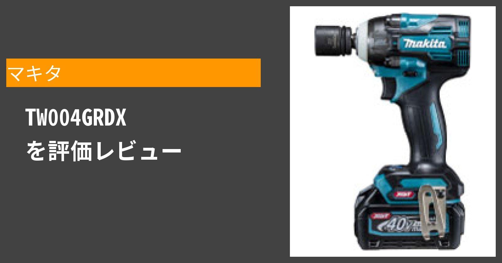 TW004GRDXを徹底評価