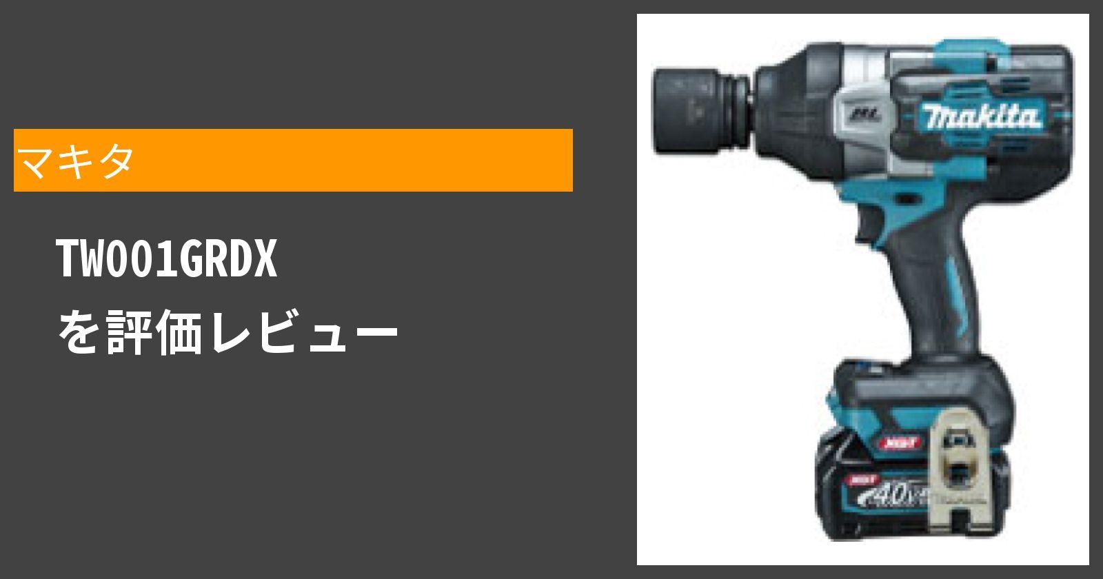 TW001GRDXを徹底評価