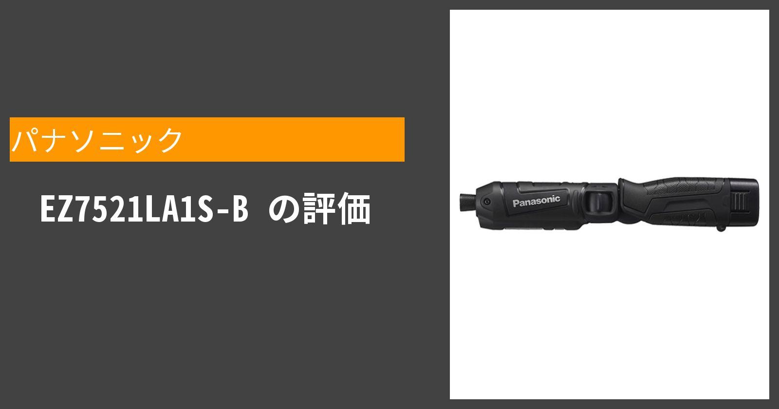 EZ7521LA1S-Bを徹底評価