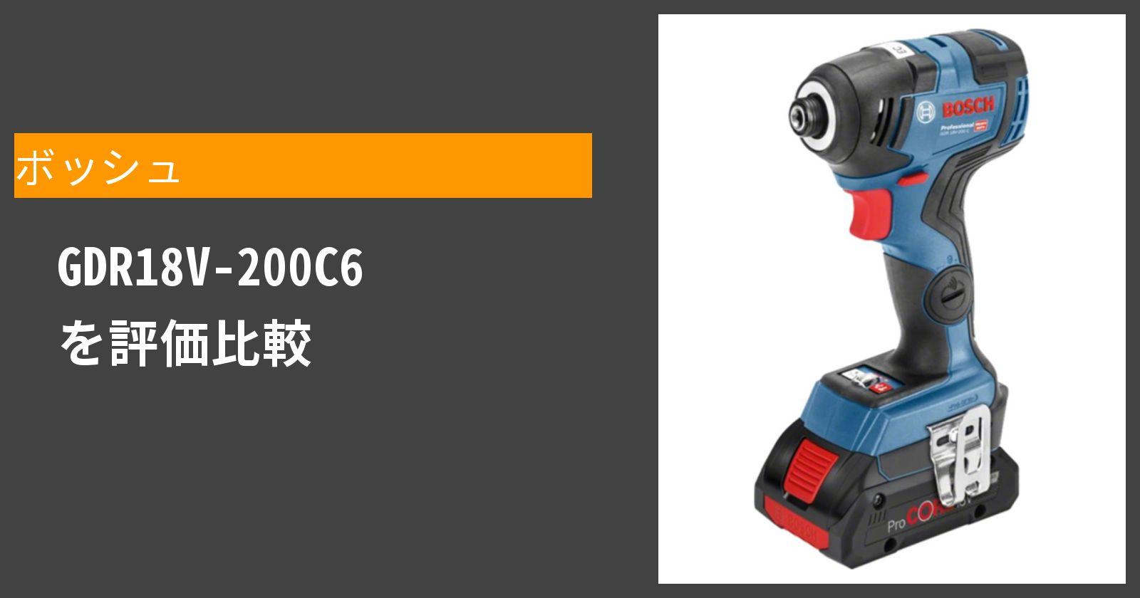 GDR18V-200C6を徹底評価