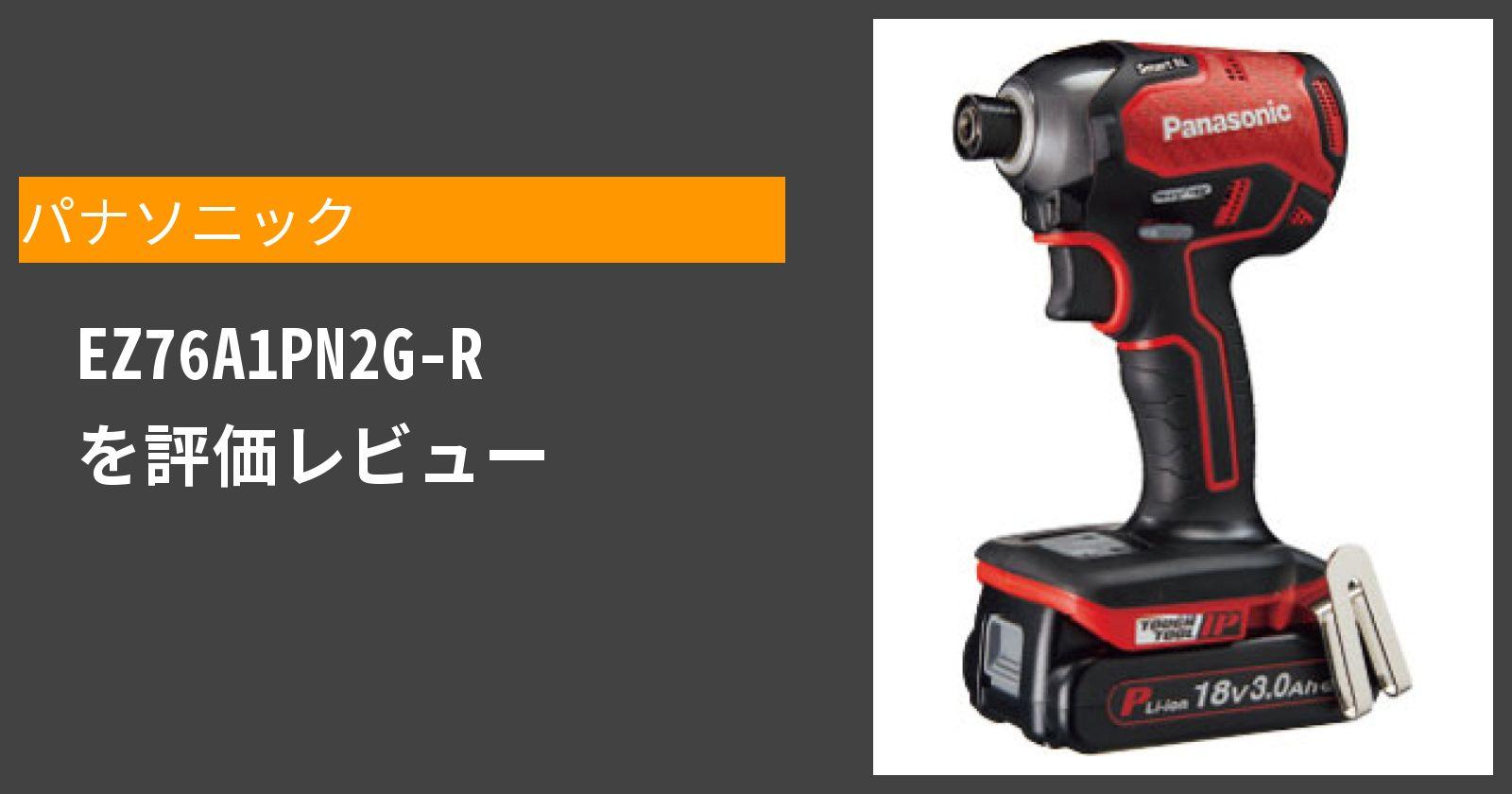 EZ76A1PN2G-Rを徹底評価