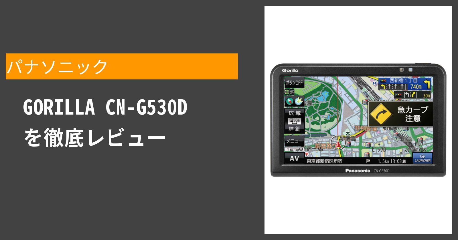GORILLA CN-G530Dを徹底評価