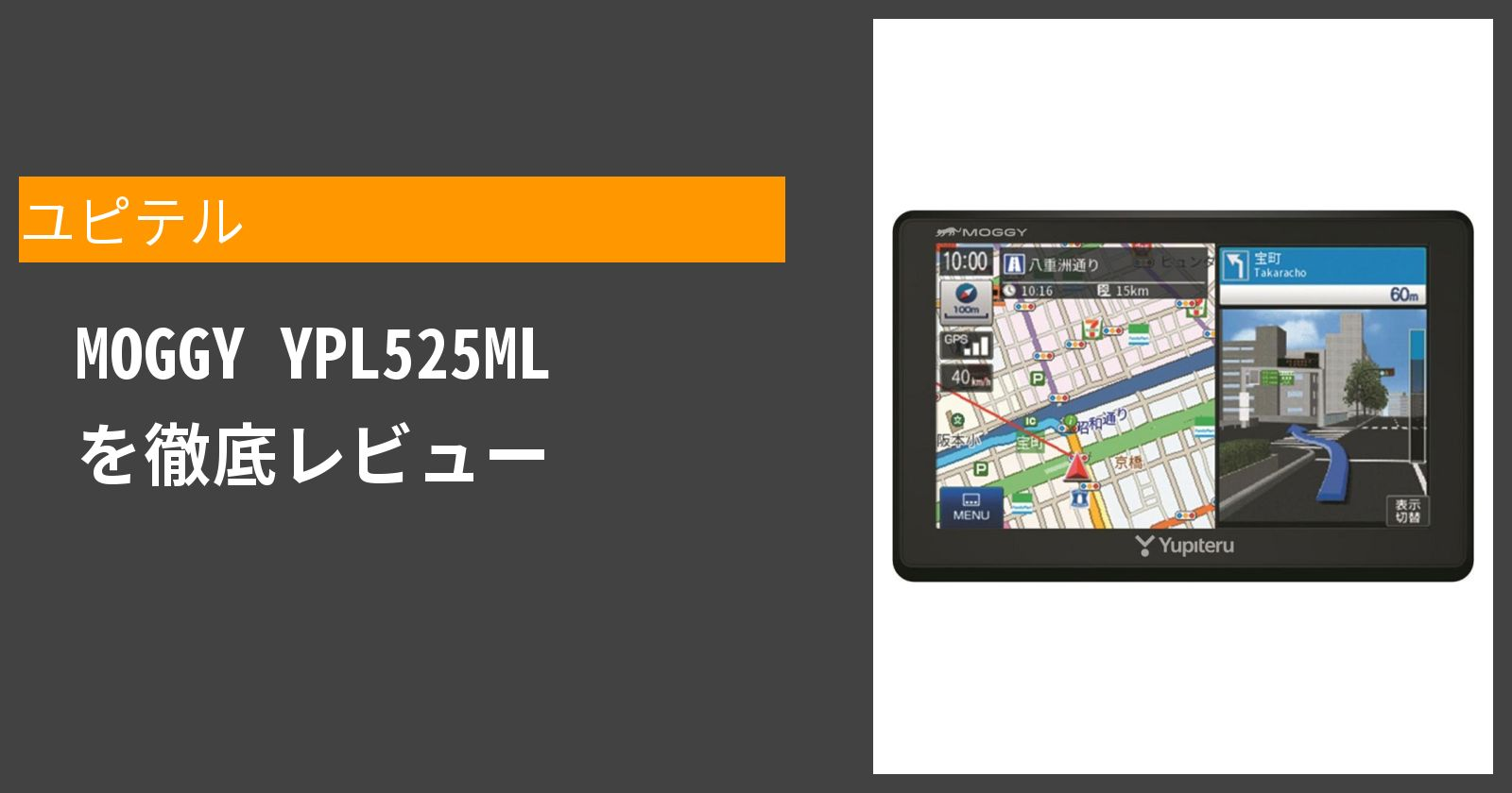 MOGGY YPL525MLを徹底評価