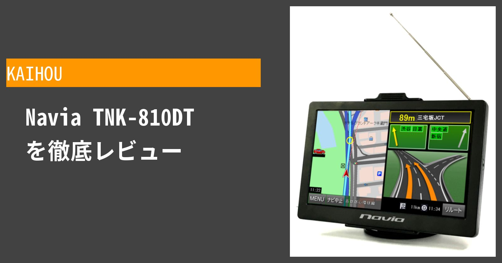 Navia TNK-810DTを徹底評価