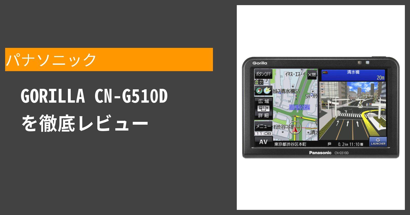 GORILLA CN-G510Dを徹底評価