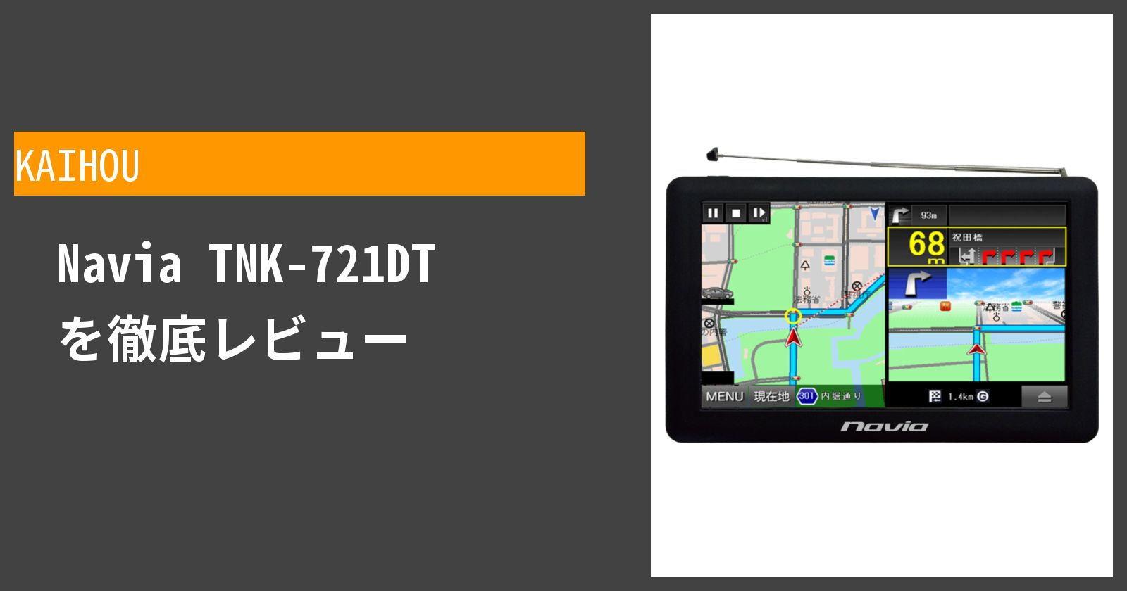 Navia TNK-721DTを徹底評価