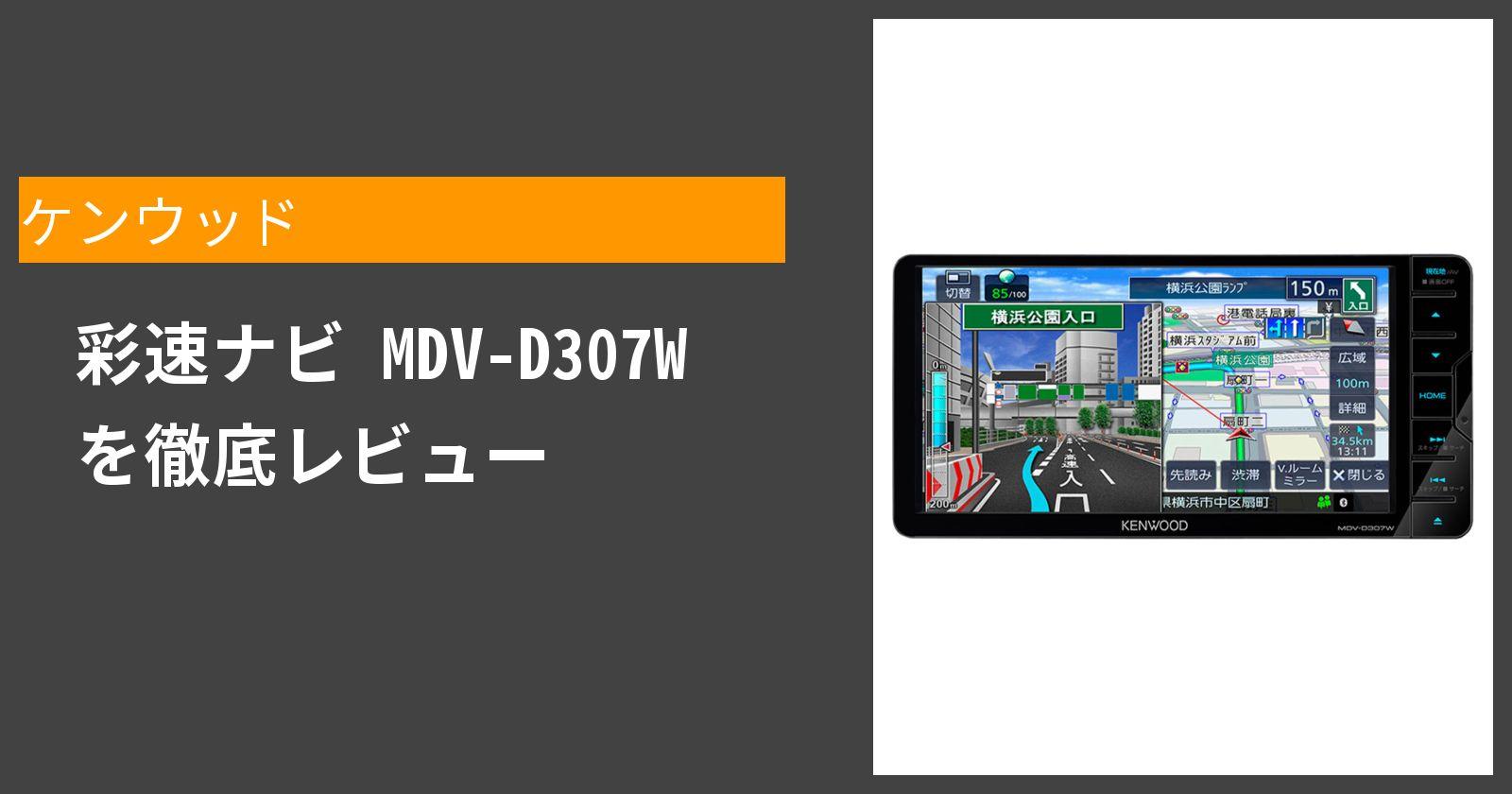 彩速ナビ MDV-D307Wを徹底評価
