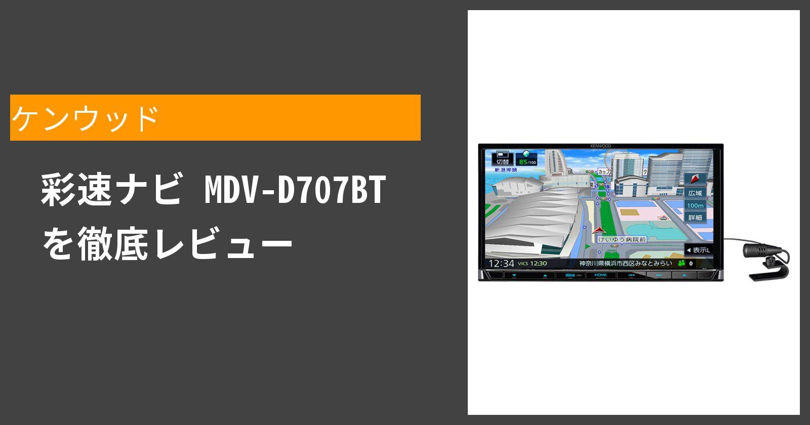 彩速ナビ MDV-D707BTを徹底評価