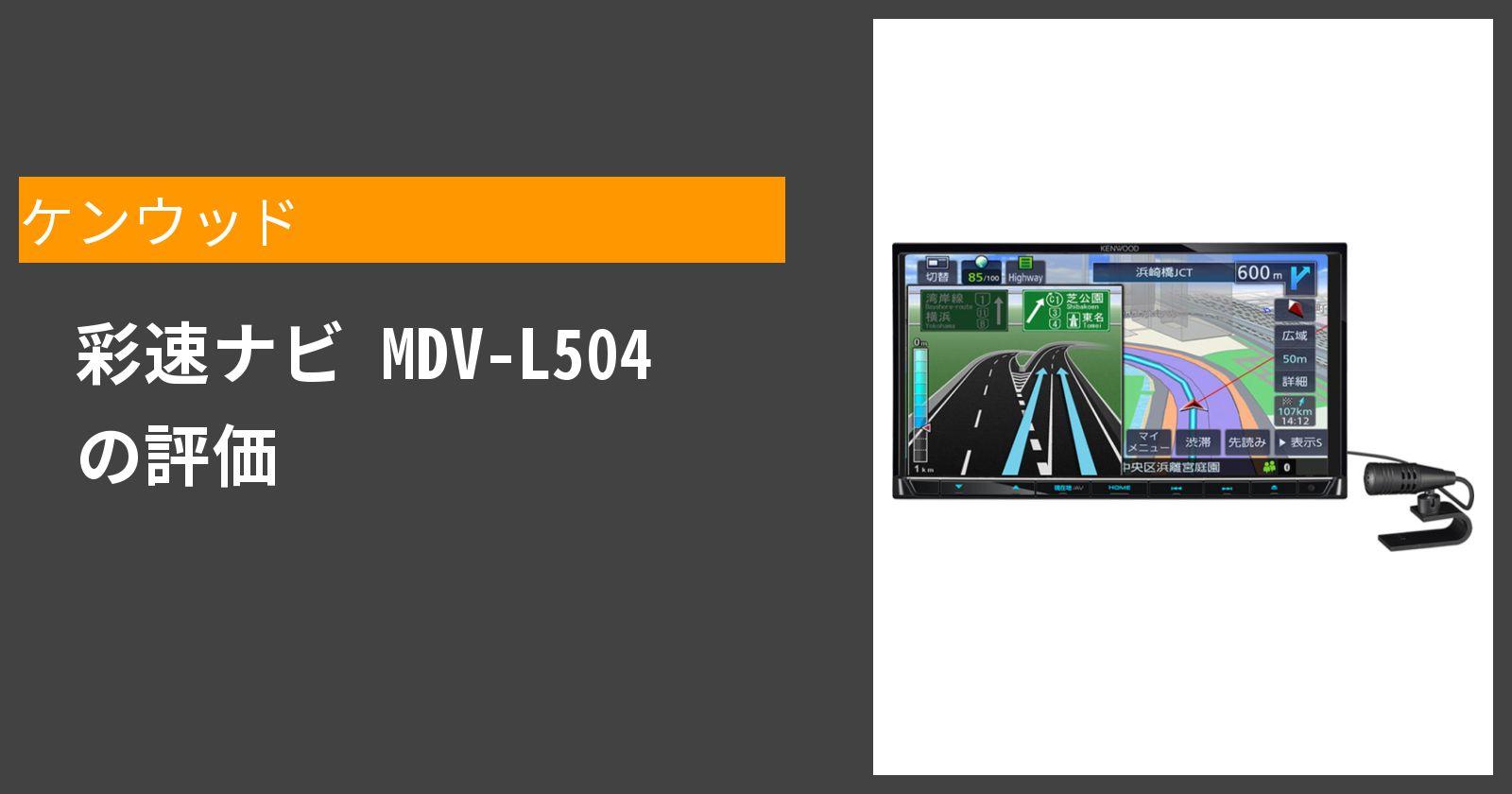 彩速ナビ MDV-L504を徹底評価