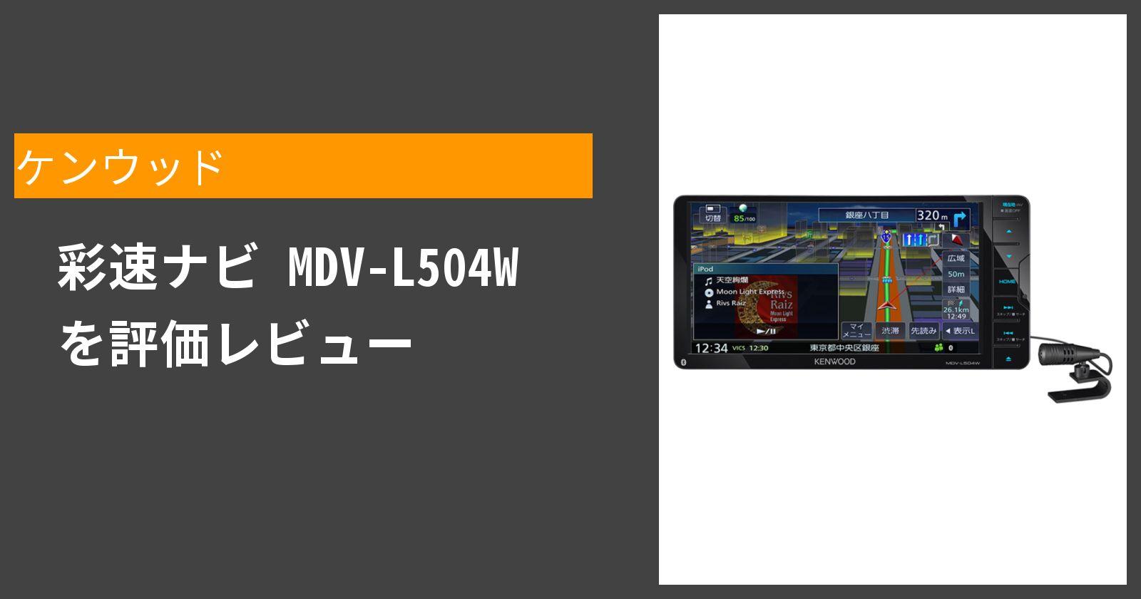 彩速ナビ MDV-L504Wを徹底評価