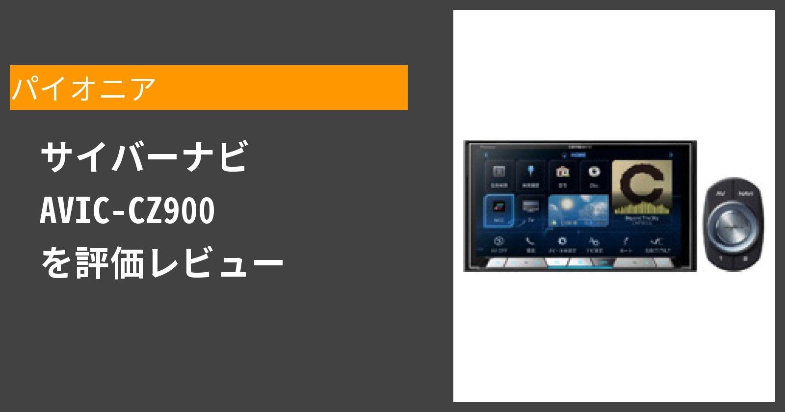 サイバーナビ AVIC-CZ900を徹底評価