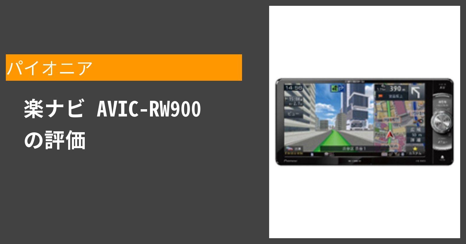 楽ナビ AVIC-RW900を徹底評価