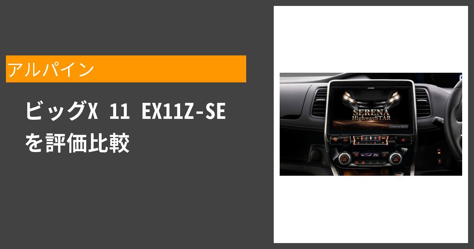 ビッグX 11 EX11Z-SEを徹底評価