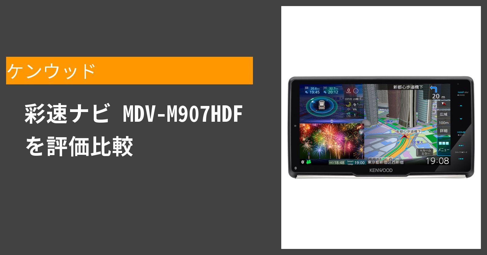 彩速ナビ MDV-M907HDFを徹底評価